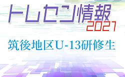 【メンバー】2021年度 JFAトレセン福岡 /筑後地区U-13研修生 選考結果発表のお知らせ!