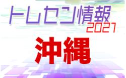 2021年度JFAトレセン沖縄女子U-14選考会 11/23開催!