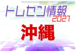 2021年度JFAトレセン沖縄女子U-12 選考会 11/27開催!