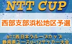 2021年度 NTT西日本グループカップ静岡県U-12サッカー大会 西部支部浜松予選  1次リーグ10/23,24結果速報!