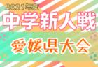 【日程変更】2021年度 U-12ジュニアサッカーワールドチャレンジ街クラブ予選 中国予選(山口開催) 11/27・11/28開催決定!エントリー締め切り11/12