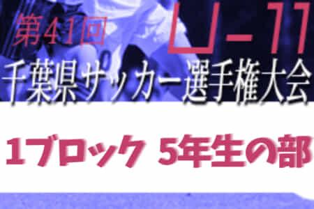 2021年度 第41回千葉県U-11サッカー選手権大会 1ブロック大会5年生の部   浦安ブロック代表チーム掲載!市川ブロックの代表チームと最終結果情報お待ちしています!