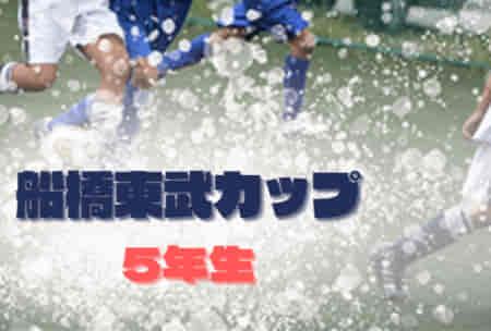 2021年度 船橋市東武カップ5年生大会(千葉)10/24 1日目A~Gブロック結果掲載!残り6ブロック情報お待ちしています
