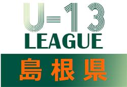 2021年度 島根県U-13サッカーリーグ 10/23 結果更新!未判明結果ご入力お待ちしています!次節11/3