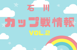 2021年度 石川県小さな大会・カップ戦情報vol.2(10月~)【随時更新】10/9,10開催大会掲載!