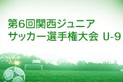 2021年度 第6回関西ジュニアサッカー選手権大会 U-9(7人制) 優勝はASG 1st!
