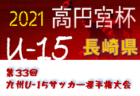 2021年度 第45回全日本U-12 サッカー選手権大会(全日リーグ)三島地区 大阪 情報お待ちしています!