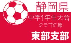 2021年度 第42回 静岡県中学1年生サッカー大会 クラブの部 東部支部予選 10/23結果更新!次回10/30,31