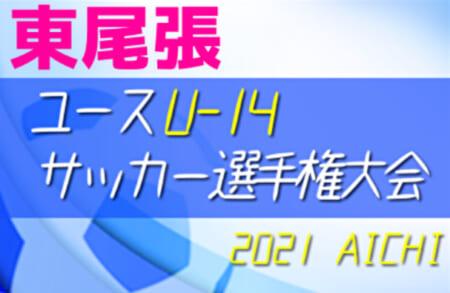 2021年度 東尾張ユースU-14 サッカー選手権大会(愛知) クラブ予選は11/6,7開催!その他の地区予選情報もお待ちしています!本大会12/4,5開催予定