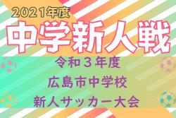 2021年度 令和3年度 広島市中学校新人サッカー大会  広島県 10/23.24結果掲載!次回10/30.31