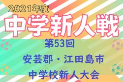 2021年度 第53回 安芸郡・江田島市中学校 新人大会 サッカーの部 優勝は坂中学校!