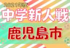 高円宮杯 JFA U-13サッカーリーグ IFAリーグ2021 茨城県 6/19まで更新!再開日程情報お待ちしています!