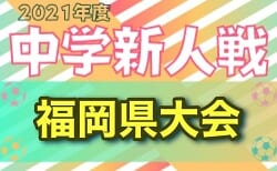 2021年度 福岡県中学校新人サッカー大会 11/27.28開催!情報お待ちしています!!
