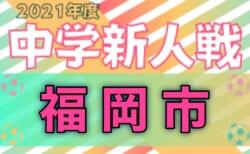 2021 福岡市中学校新人サッカー大会 予選リーグ  10/23.24結果速報!情報お待ちしています