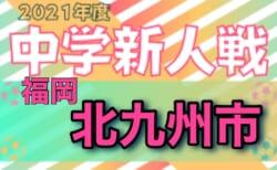 2021 北九州市中学校新人サッカー大会(福岡)11/6.7開催!情報提供お待ちしています!