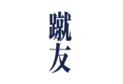 蹴友FC ジュニアユース 体験練習会 11/9~随時 火水金 開催 2022年度 鳥取県