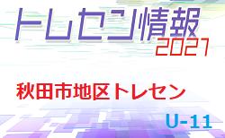 【メンバー掲載】秋田市地区トレセン U-11 練習会10/25開催
