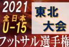 2021年度 高円宮杯 JFA U-18サッカー プリンスリーグ四国 10/10結果掲載!次戦11/20組合せ掲載!