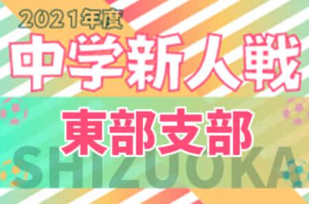 2021年度 静岡県中学校Uー14新人サッカー大会 東部支部大会  11/13,20開催予定!地区予選情報もお待ちしています!