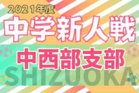 2021年度 静岡県中学校Uー14新人サッカー大会 中西部支部大会  組み合わせ&日程情報募集中!