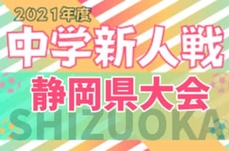 2021年度 静岡県中学校Uー14新人サッカー大会 静岡県大会  12/4開幕予定!情報提供をお待ちしています!