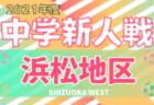 2021年度 くじらカップ2021 U-10(熊本県)優勝はクラッキ!決勝トーナメント結果お待ちしています!