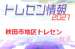 【メンバー掲載】秋田市地区トレセン女子(U-12.U-11) 練習会10/18開催