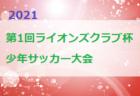 2021年度 高円宮杯 JFA U-18リーグ静岡県 スルガカップAリーグ  延期分10/16結果更新!次回11/20,21開催予定