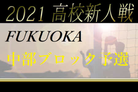 2021年度 福岡県高校サッカー新人大会 中部ブロック予選 大会要項掲載!11/27~開催