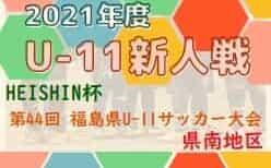 2021年度 HEISHIN杯 第44回 福島県U-11サッカー大会 県南地区予選11月開催予定!