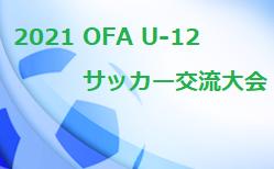 2021 OFA U-12サッカー交流大会 大分 10/16.17結果お待ちしています!