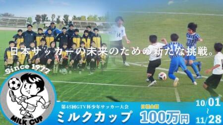 クラファン挑戦中!ジュニア世代も試合のライブ配信を当たり前に!ご支援お願いいたします。第45回ミルクカップGTV杯少年サッカー大会(群馬県開催)