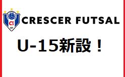 【入会キャンペーンあり】クレセール福岡(仮)U-15選手募集!【サッカーもフットサルも全国を目指そう】