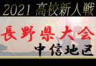 2021年度 Jユースリーグ 第28回Jリーグユース選手権 10/23,24結果掲載!次回10/30,31!