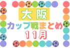 2021年度 JFA 第12回全日本U-15女子フットサル選手権 熊本県大会 9/12開催or延期情報、組み合わせなどお待ちしています!